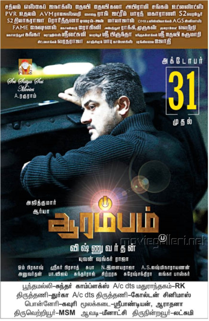 Actor Ajith in Aarambam Movie Release Posters