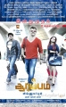Arya, Ajith & Nayanthara in Aarambam Movie Release Posters