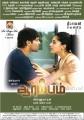 Arya, Tapsee in Aarambam Movie Release Posters