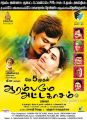Jeeva, Sangeetha Bhat in Aarambame Attagasam Movie Release Posters