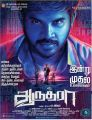 Pa Vijay in Aaruthra Movie Release Today Posters
