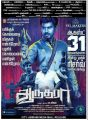 Pa Vijay in Aaruthra Movie Release Posters