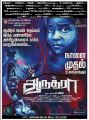 Aaruthra Movie Release Posters
