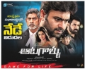 Aatagallu Release Today Posters