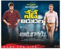 Nara Rohit, Jagapathi Babu in Aatagallu Release Today Posters