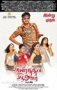 Vinay Rai, Samuthrika, Swasthika, Kesha Khambhati in Aayirathil Iruvar Movie Release Today Posters