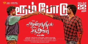 Actor Vinay in Aayirathil Iruvar Movie Release Posters