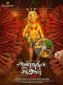 Aayirathil Iruvar Movie Release Posters