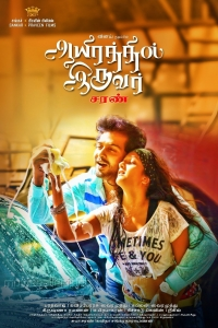 Vinay, Swasthika in Aayirathil Iruvar Movie Release Posters