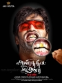 Actor Vinay in Aayirathil Iruvar Movie Release Posters