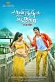 Vinay, Samuthrika in Aayirathil Iruvar Movie Release Posters