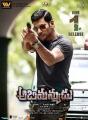 Vishal Abhimanyudu Movie Release on June 1st Posters