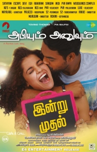 Pia Bajpai Tovino Thomas Abhiyum Anuvum Movie Release Today Posters