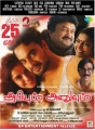 Pia Bajpai, Tovino Thomas in Abhiyum Anuvum Movie Release Posters