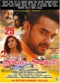 Abhiyum Anuvum Movie Release Posters
