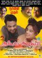Tovino Thomas, Pia Bajpai in Abhiyum Anuvum Movie Release Posters