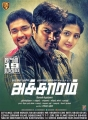 Munna, Ganesh Venkatraman, Poonam Kaur in Acharam Movie Release Posters