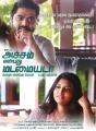 Simbu, Manjima Mohan in Achcham Yenbadhu Madamaiyada Movie Release Posters