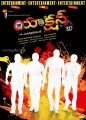 Action 3D Telugu Movie First Look Posters