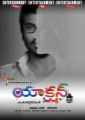 Allari Naresh in Action 3D Movie Posters