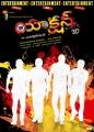 Action 3D Telugu Movie Posters
