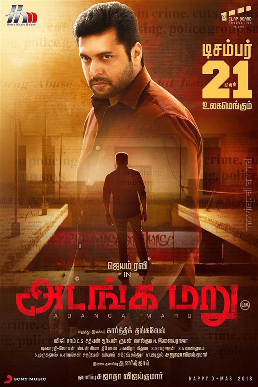Jayam Ravi in Adanga Maru Movie Release Posters