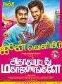 Karunakaran, Umapathi in Adhagappattathu Magajanangalay Movie Release Posters