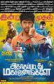 Umapathi in Adhagappattathu Magajanangalay Movie Release Posters