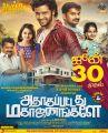 Adhagappattathu Magajanangalay Movie Release Posters