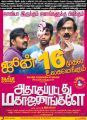 Karunakaran, Umapathi, Manobala in Adhagappattathu Magajanangalay Movie Release Posters