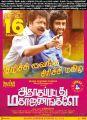 Pandiarajan, Umapathi in Adhagappattathu Magajanangalay Movie Release Posters