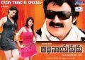 Balakrishna, Saloni, Lakshmi Rai in Adhinayakudu Movie Wallpapers