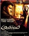 Vijay's Adirindhi Movie Releasing This Week Posters
