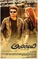 Vijay Kajal Adirindhi Movie Coming Soon Posters
