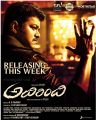 Vijay's Adirindhi Movie Releasing This Week Posters