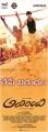 Vijay Adirindi Movie Releasing Tomorrow Posters