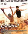 Vijay Adhirindhi Movie Releasing Tomorrow Posters