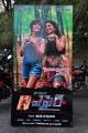 Affair Movie Trailer Launch Stills