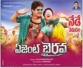 Vijay, Keerthy Suresh in Agent Bhairava Movie Release Posters