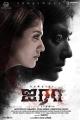 Actress Nayanthara Airaa Movie First Look Poster HD