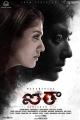 Actress Nayanthara Airaa Telugu Movie First Look Poster HD