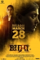Actress Nayanthara Airaa Movie Release Posters