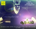 Ajith Aarambam Movie First Look Wallpapers