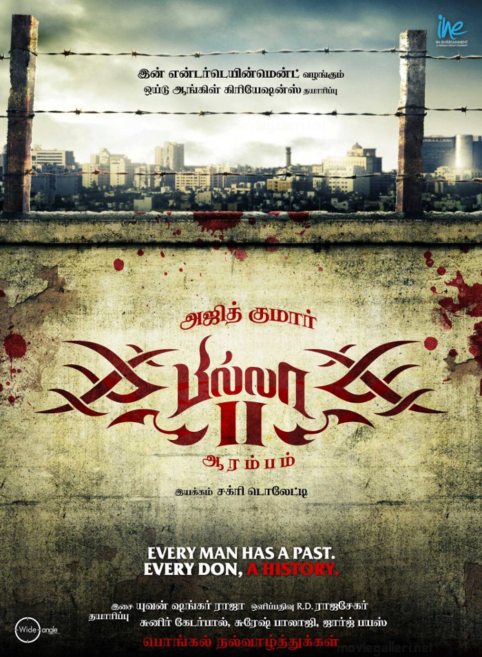 Ajith Billa 2 First Look Posters