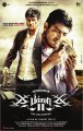 Billa 2 Movie Posters
