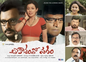 Akasamlo Sagam Telugu Movie Wallpapers