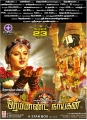 Anushka in Akilandakodi Brahmanda Nayagan Movie Release Posters