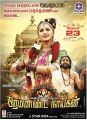 Anushka, Nagarjuna in Akilandakodi Brahmanda Nayagan Movie Release Posters