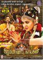 Nagarjuna, Anushka in Akilandakodi Brahmanda Nayagan Movie Release Posters