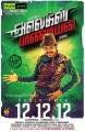Karthi Alex Pandian Movie Audio Release Posters